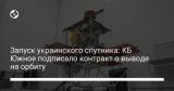 Запуск украинского спутника: КБ Южное подписало контракт о выводе на орбиту