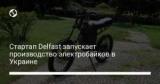 Стартап Delfast запускает производство электробайков в Украине