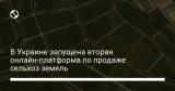 В Украине запущена вторая онлайн-платформа по продаже сельхоз земель