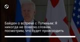 Байден о встрече с Путиным: Я никогда не поверю словам, посмотрим, что будет происходить