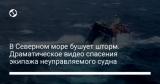В Северном море бушует шторм. Драматическое видео спасения экипажа неуправляемого судна