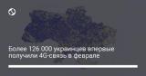 Более 126 000 украинцев впервые получили 4G-связь в феврале
