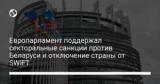 Европарламент поддержал секторальные санкции против Беларуси и отключение страны от SWIFT