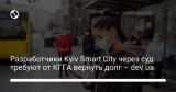 Разработчики Kyiv Smart City через суд требуют от КГГА вернуть долг – dev.ua