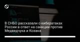 В СНБО рассказали о кибератаках России в ответ на санкции против Медведчука и Козака