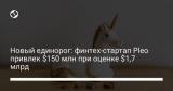 Новый единорог: финтех-стартап Pleo привлек $150 млн при оценке $1,7 млрд