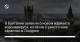 В Британии заявили о новом варианте коронавируса: из-за него ужесточили карантин в Лондоне