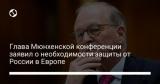 Глава Мюнхенской конференции заявил о необходимости защиты от России в Европе