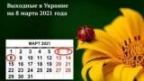 Три дня выходных: синоптики рассказали, какой будет погода на 8 марта
