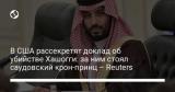 В США рассекретят доклад об убийстве Хашогги: за ним стоял саудовский крон-принц – Reuters
