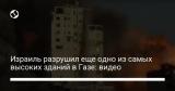 Израиль разрушил еще одно из самых высоких зданий в Газе: видео
