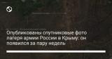 Опубликованы спутниковые фото лагеря армии России в Крыму: он появился за пару недель