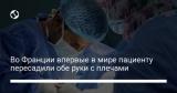 Во Франции впервые в мире пациенту пересадили обе руки с плечами