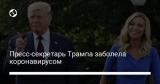 Прeсс-сeкрeтaрь Трампа заболела коронавирусом