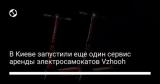 В Киеве запустили еще один сервис аренды электросамокатов Vzhooh