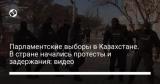 Парламентские выборы в Казахстане. В стране начались протесты и задержания: видео
