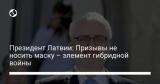 Президент Латвии: Призывы не носить маску – элемент гибридной войны