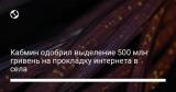 Кабмин одобрил выделение 500 млн гривень на прокладку интернета в села