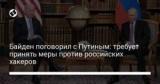 Байден поговорил с Путиным: требует принять меры против российских хакеров