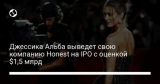 Джессика Альба выведет свою компанию Honest на IPO с оценкой $1,5 млрд