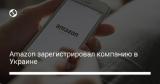Amazon зарегистрировал компанию в Украине